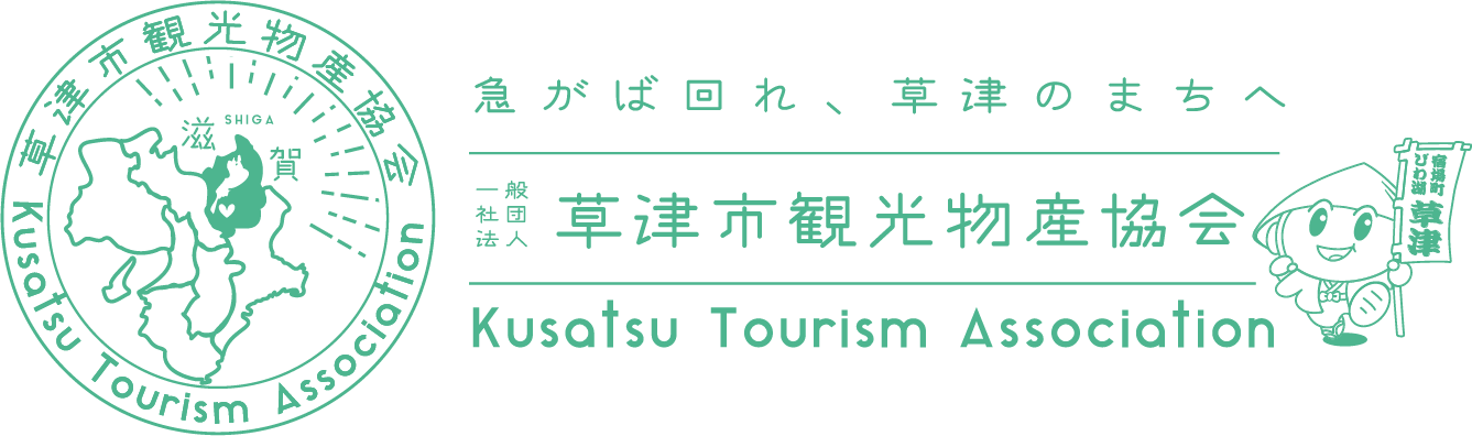 Kusatsu sightseeing guide